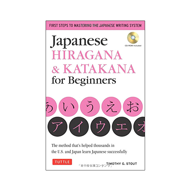 Learn to Write in Japanese
